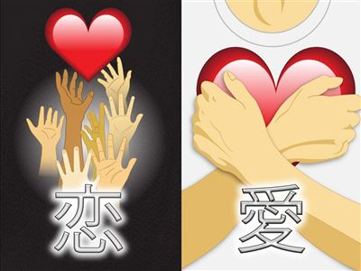 """Phân biệt hai từ 恋 """"Koi"""" và 愛 """"Ai"""" để biết bạn đang yêu như thế nào?"""