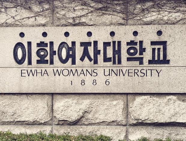 Đại học Nữ sinh Ewha - Ngôi trường có kiến trúc độc lạ