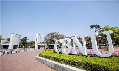 Trường đại học quốc gia Chonbuk Hàn Quốc (Trường Jeonbuk)